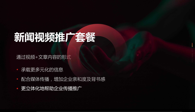 新闻视频推广套餐_01.jpg
